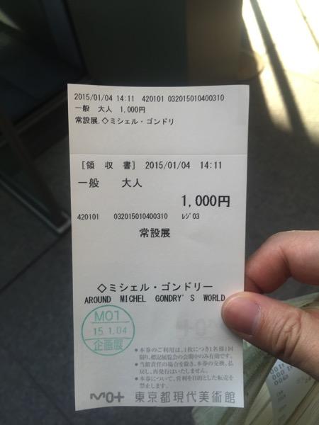 2015 01 04 14 43 53